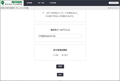 マイページで再生する自動応答を変更できます