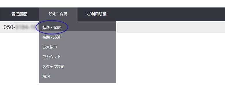 マイページで設定を変更するイメージ